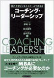 神戸大学ビジネススクールで教えるコーチング・リーダーシップ