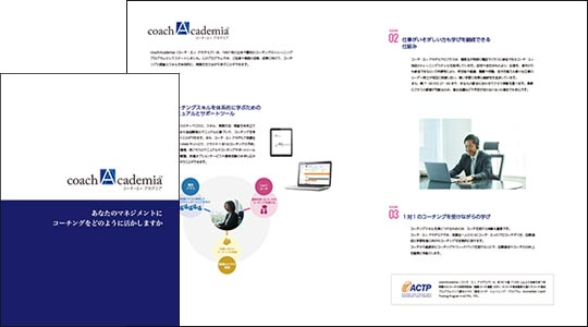 coachAcademia(コーチ・エィ アカデミア) パンフレット