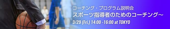 コーチング・プログラム説明会 スポーツ指導者のためのコーチング 3月29日開催