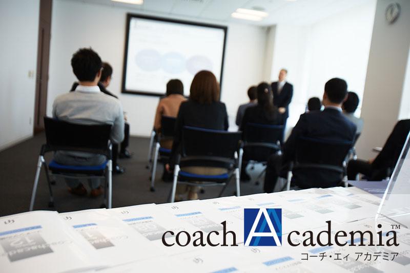 コーチングを学ぶ コーチ・エィ アカデミア